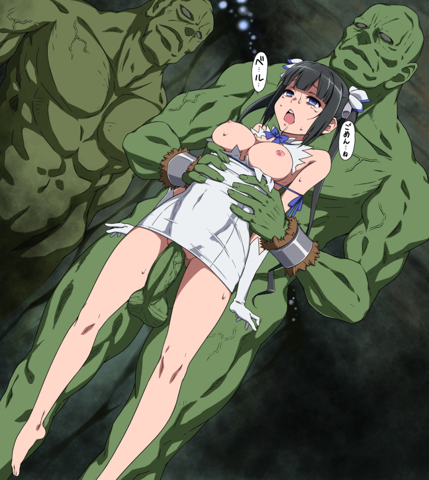 deai motomeru wa ni no dungeon wo How big is a dinosaur penis